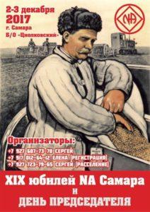 2-3.12.17 XIX юбилей АН Самара, Ассамблея РС РКО ЗР, День председателя