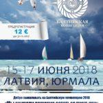 15-17/06/2018. Юрмала. Балтийская конвенция