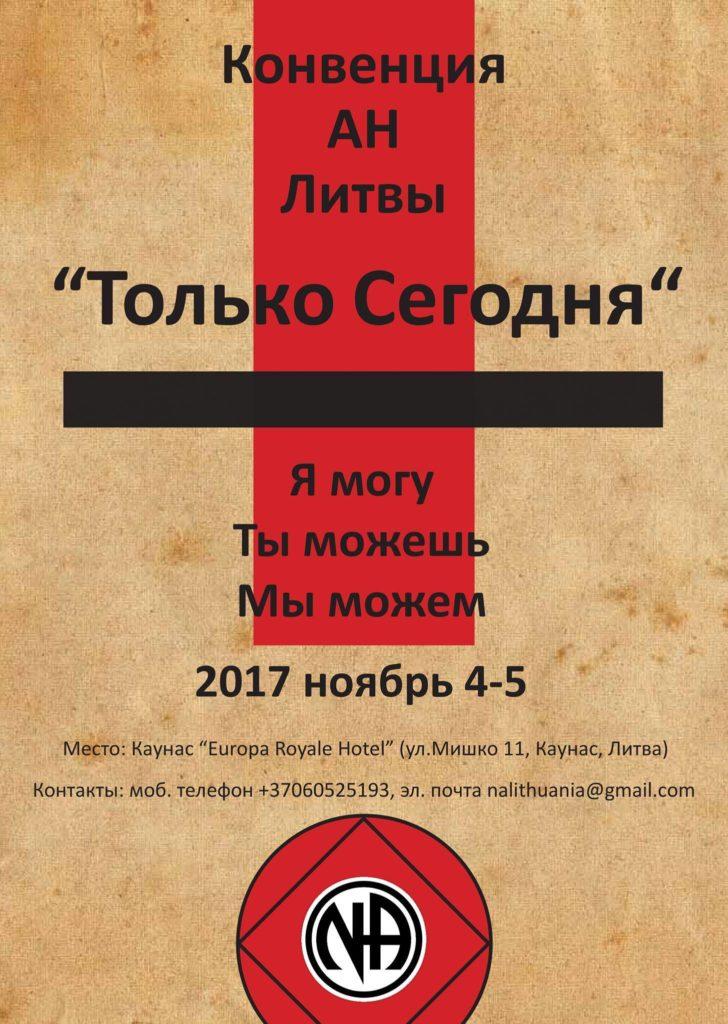 4-5.11.17. Конвенция АН Литвы