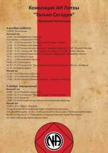4-5.11.17. Конвенция АН Литвы в Каунасе