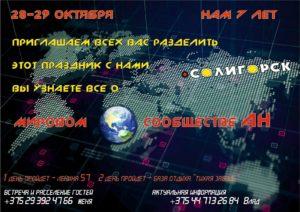 28-29.10.17. Юбилей АН Солигорск