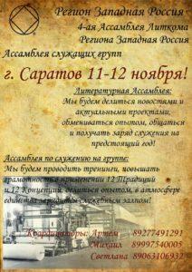 11-12.11.17. IV Ассамблея Литкома РКО ЗР и Ассамблея служащих групп