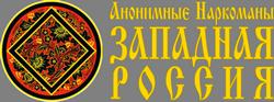 Анонимные Наркоманы. РКО «Западная Россия»