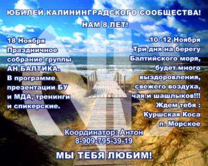 10-12.11.17. Юбилей АН Калининград