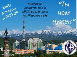 21-22.01.2018 Алматы. Миссия на развитие БУ и РС РКО ЗР