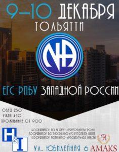 9-10.12.17. ЕГС БУ Западной России в Тольятти