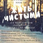 2-4/02/2018: Юбилей АН Кострома 19 лет