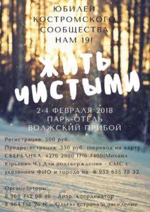 2-4.02.2018 Юбилей АН Кострома 19 лет