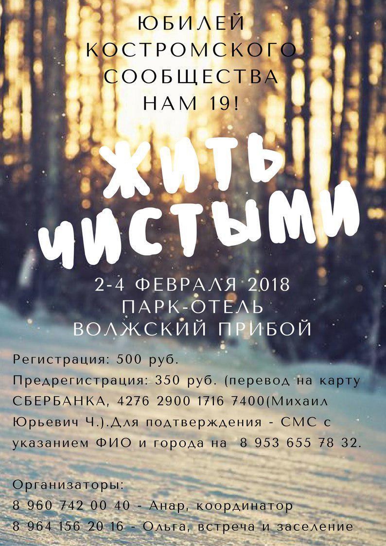 Кострома сколько лет в 2018