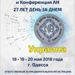 18-20/05/2018. Одесса. II Всеукраинская Конвенция